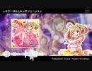 【アイマスRemix】しゅがーはぁと☆レボリューション -Mellow/Sweetest Sugar Heart Rearrange -【 #デレンジ第7弾】