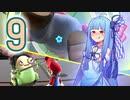 【スーパーマリオギャラクシー】琴葉ギャラクシー Part9