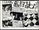 """「踊れ!」P-MODEL 1986年9月28日 新宿ロフト ONE PATTERN""""TOUR (夜の部)"""