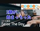 『ゆるキャン△』OP主題歌「Seize The Day」ピアノアレンジ