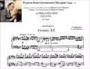 R.Shchedrin - 24 Preludes and Fugues for piano, in sharp keys Op.29 : No. 12 in G sharp minor