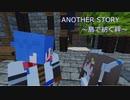 【Minecraft】ANOTHER STORY~島で紡ぐ絆~ life7