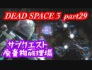 【グロ注意】part29 帰ってきたおじさんエンジニア!【DEAD SPACE 3】