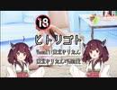 【AIきりたん】ヒトリゴト / ClariS(クラリス)【NEUTRINOカバー】