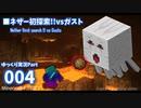 ■マイクラゆっくり実況Part4_ネザー初探索!!vsガスト&経験値トラップ作成■Minecraft subtitles video