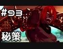 【実況】落ちこぼれ魔術師と7つの異聞帯【Fate/GrandOrder】93日目