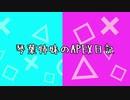 【VOICEROID実況】琴葉姉妹のAPEX日記01【APEXLEGENDS】