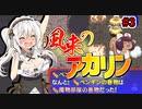 【シレン5+】ハラペコ風来あかりちゃん #3【原始に続く穴①】