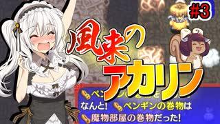 【シレン5+】ハラペコ風来あかりちゃん #3【原始に続く穴1/?】