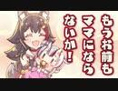【ホロライブ切り抜き漫画】鬼悦の才華【百鬼あやめ/大神ミオ】