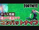 "【Fortnite】サラ・コナーのコンバットナイフ性能検証""他の収集ツールより速い?当たってないのに当たる?"""