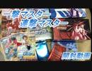 【ポケモンカード】力の一撃!!技の連撃!!新弾開封いくぞ!!【パック開封動画】