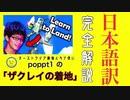【翻訳動画】ザクレイの着地の心理【スマブラSP】