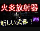 【バイオ RE:2 初見実況】地獄へようこそ・・・ Part14