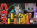 【五夜人狼】人狼ハウス占領!! 正々堂々とかかってこい!【Minecraft】
