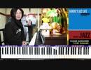 【かねこのジャズカフェ】#174「その10 童謡&唱歌編 (Youtube配信アーカイブ)