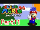 【スーパーマリオ64】パワースターを求めて#11