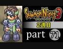 【サモンナイト3(2週目)】殲滅のヴァルキリー part71