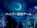 【VIPRPG】 ハイパー雪道ゲーム