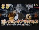 【ボドゲ実況】パンダ覚醒!科学vs悪の戦い勃発!【マンションオブマッドネス#5】