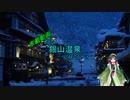 【車載動画】そうだ、銀山温泉に行こう!!