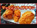 【マクドナルド】日本では食べられないシンガポールのメニューを食べてみた
