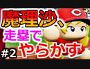 【ゆっくり実況】#2 魔理沙、プロ野球選手になります!【パワプロ2020】【マイライフ】[PS4][eBASEBALLパワフルプロ野球2020][野球] ゲーム実況 プレステ4