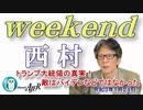 トランプ大統領の真実!敵はバイデンなどではなかった(前半) 西村幸祐AJER2021.1.24(1)