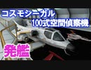 【妄想3DCG】コスモシーガル・100式空間偵察機 発艦