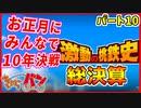 【桃太郎電鉄】お正月に男達4人が10年決戦!パート10【きゃらバン】
