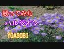 【歌ってみた】ハルジオン/YOASOBI