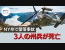 米軍ブラックホークヘリ墜落事故で3人の州兵が死亡【希望の声ニュース】