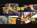 """【アニキと演奏】フリーゲーム『AMEL BROAT』より """"The desire"""""""
