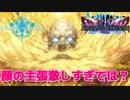 【グレモリーネクロ!(勘違い)】ゆかりさんの休日【シャドウバース実況148】