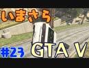 【GTA5実況】今更GTA5初プレイなやついるの?【Part 23】