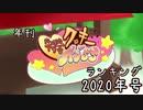 年刊クッキー☆ランキング2020年号