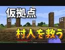 【Minecraft】マイクラ初心者があつ森風ワールドを作るpart3【ゆっくり実況】