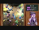 ゆかりさんとかべのぼり #2【ボルダリング講座】