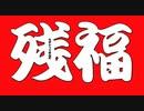 【福残り袋】20年振り1人の戯れpart75【マジック:ザ・ギャザリング】