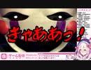 【ホラー】悲鳴33連発【セフィラ・スゥ】