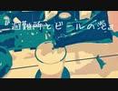 【初音ミクオリジナル】避難所とビールの泡