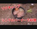 【ソロキャンプ】シングルバーナーでラーメンやベーコンを焼いて至福の一時を過ごす!