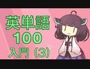 【入門】英単語100 第3回