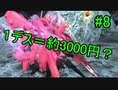 Re:1デスごとに約3000円飛んでいくガンオン part8