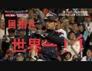 侍改め、足軽ジャパンが世界一を目指すらしいですよ?#0【パワプロ2020】【ゆっくり実況プレイ】【東京オリンピック2020】