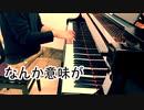 【ただジャズが好きなだけシリーズ】Bei Mir Bistu Shein (1932 song) - ジャズピアノ