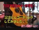 [ジャンク1500円で買いました1960~70年代?の春日ギターF-100修理完了!]♪辺見さとしの3分間ギタートーキング♪