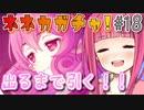 【ガチャ動画】茜ちゃんが『ネネカ(ニューイヤー)』ガチャを引くようです【プリコネR】#18
