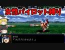【スパロボα縛りゆっくり実況2】エースさやか登場!