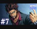 【実況】漫画タッチで描かれる警察官と大怪盗が織り成すアドベンチャー #7【バディミッション BOND 体験版】